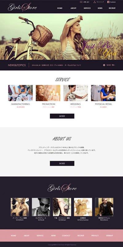 ファッションサイトWEBデザイン