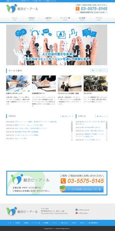 総合PRコーポレートサイト新規制作