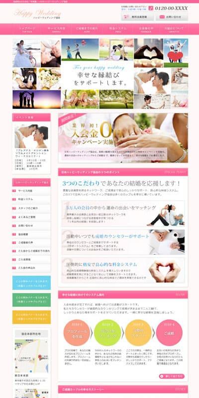 結婚相談所WEBデザイン