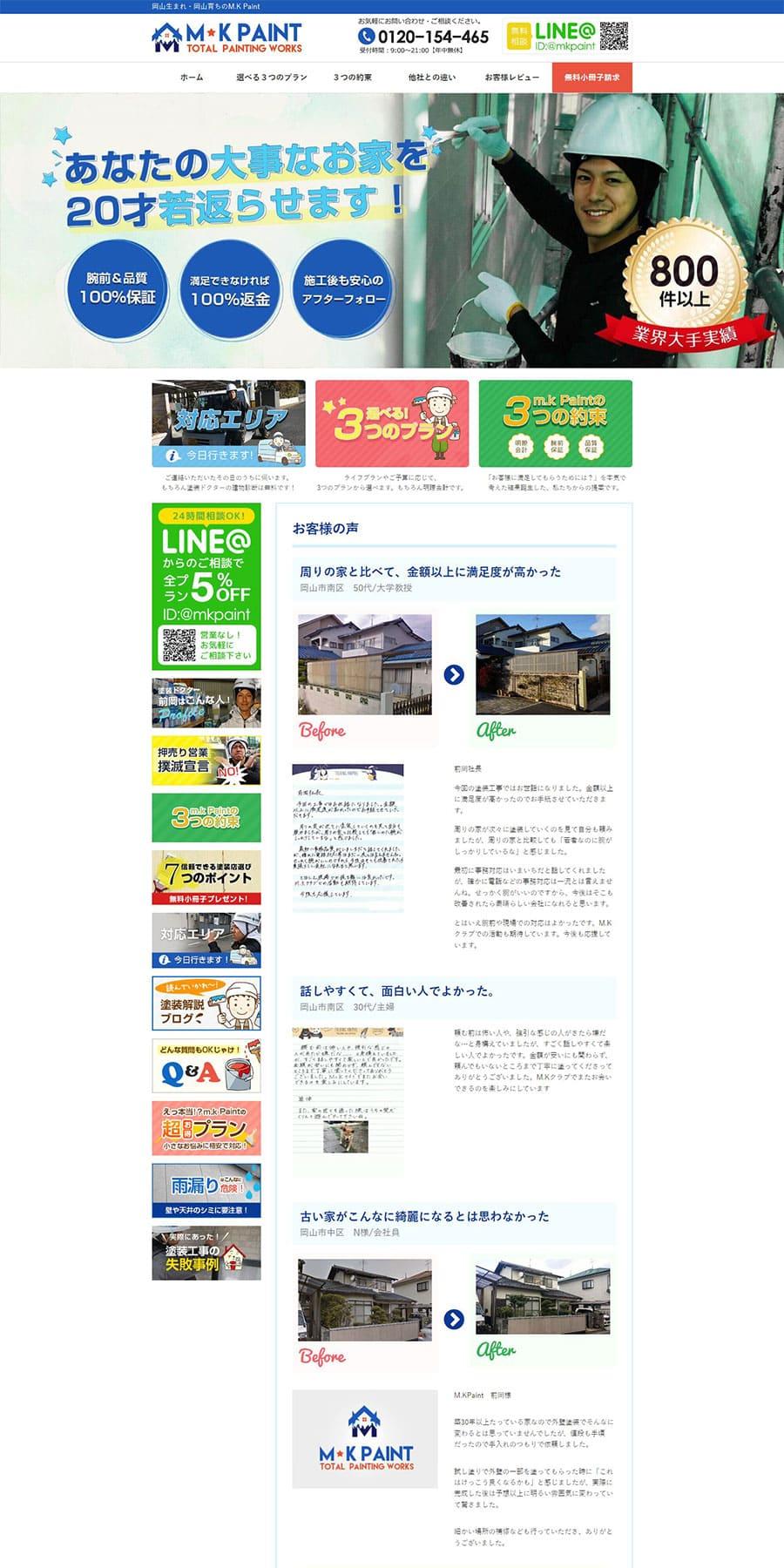 岡山県の塗装会社 ホームページ新規制作