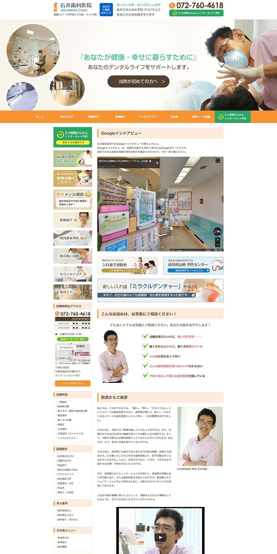 大阪府池田市の歯医者のホームページリニューアル案件