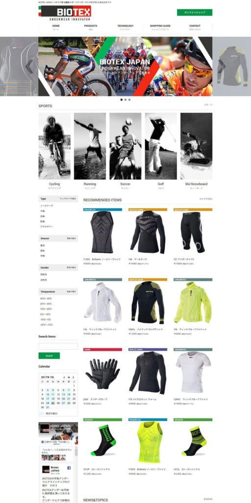スポーツアンダーウェア通販サイト制作