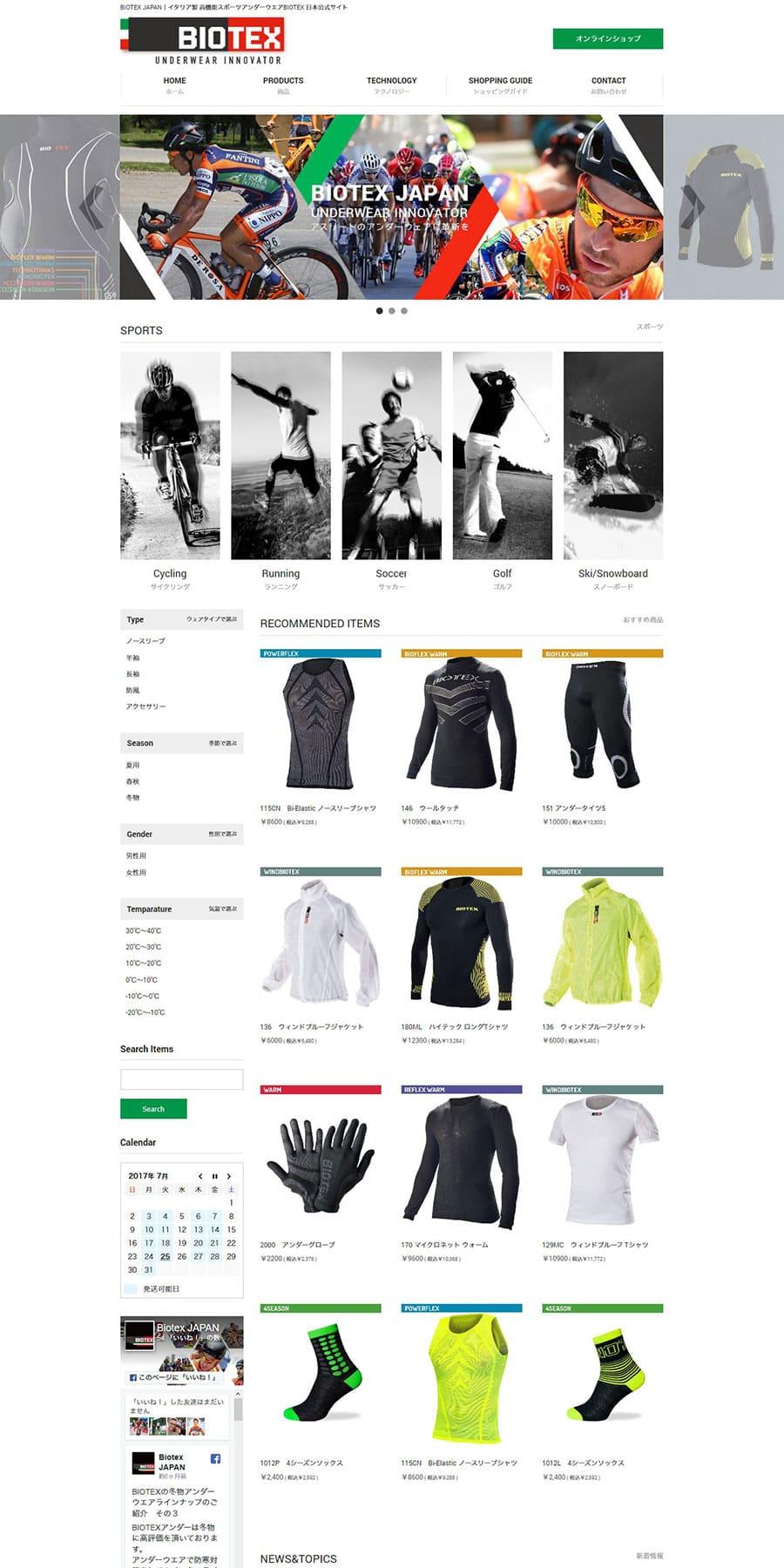 奈良県のスポーツアンダーウェア通販サイト制作
