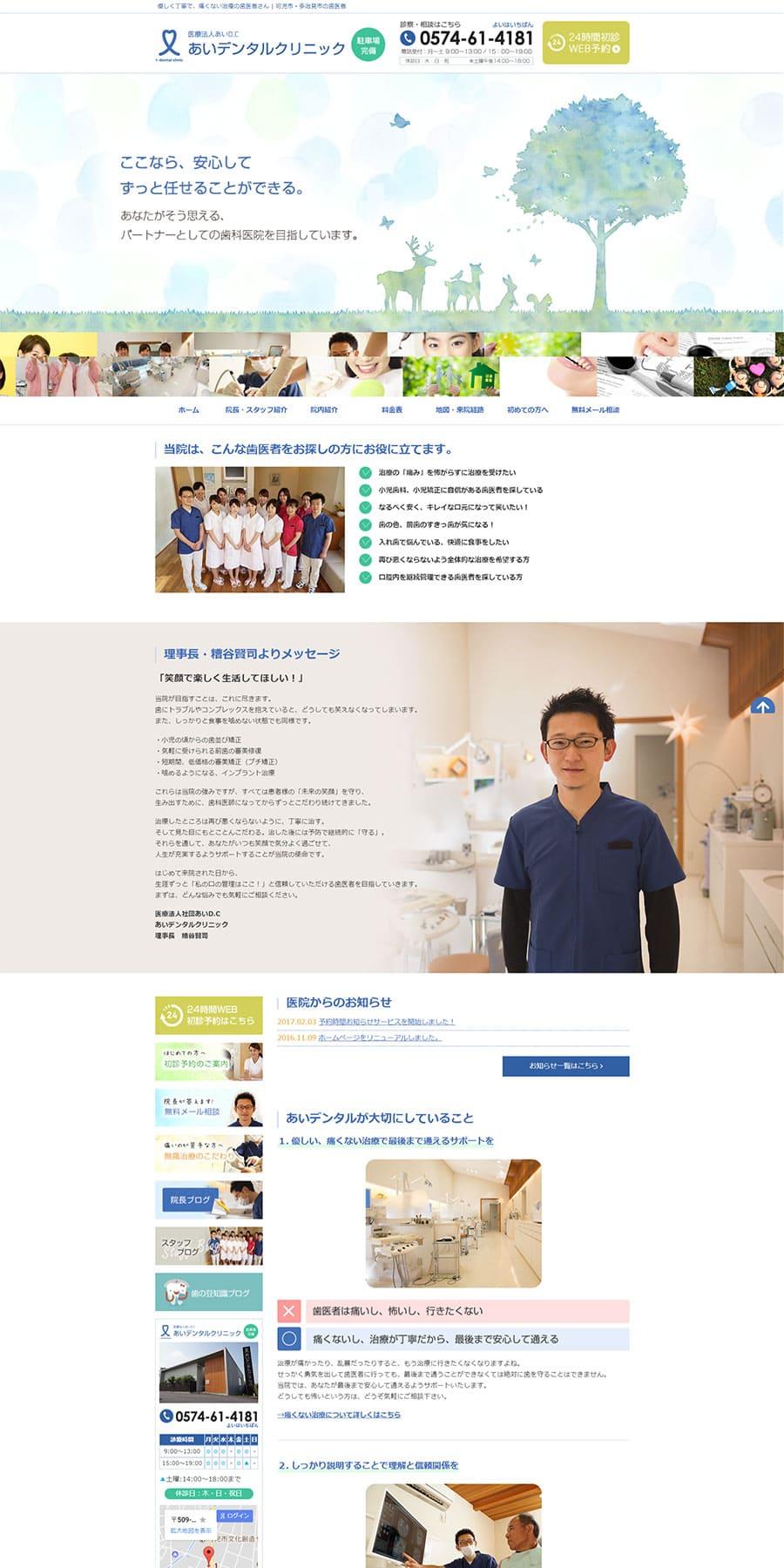 岐阜県可児市の歯医者・歯科医院ホームページリニューアル案件