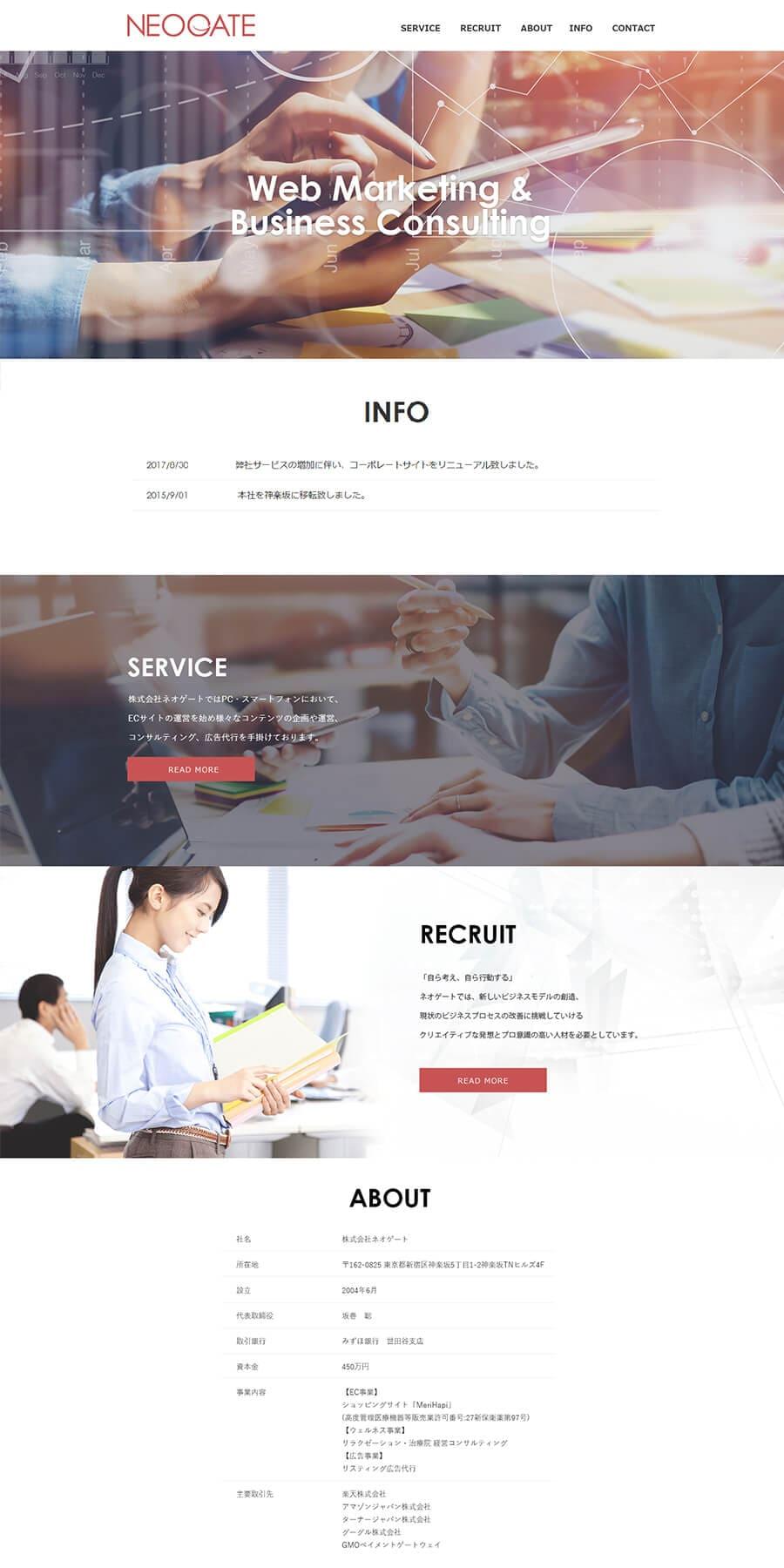 東京都のコーポレートサイトのホームページリニューアル
