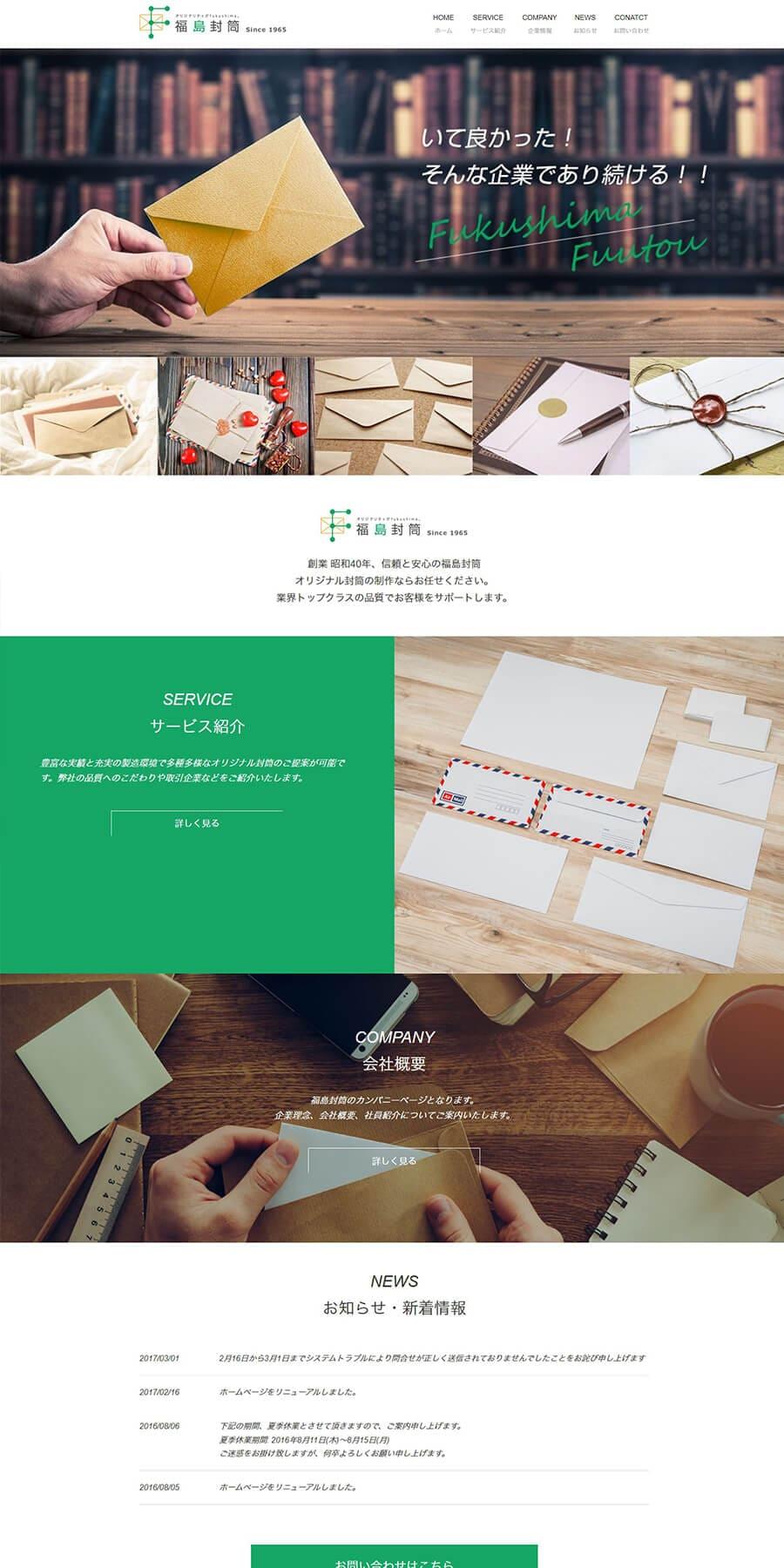 東京都のオリジナル封筒のホームページリニューアル