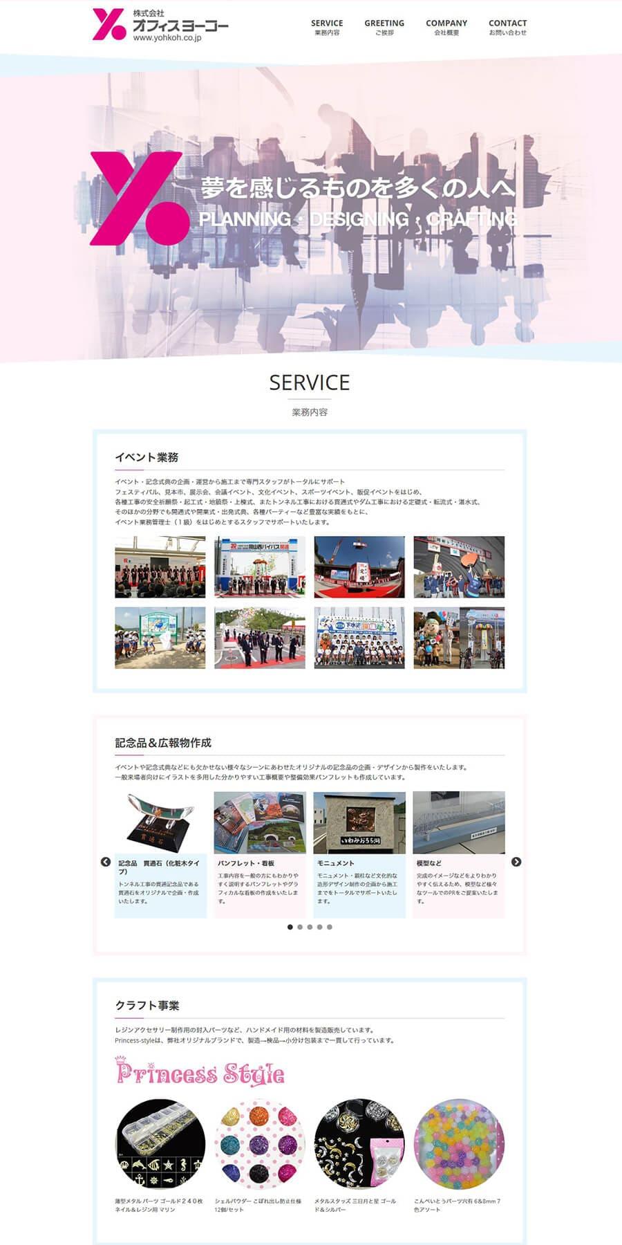 広島県のコーポレートサイトのリニューアル