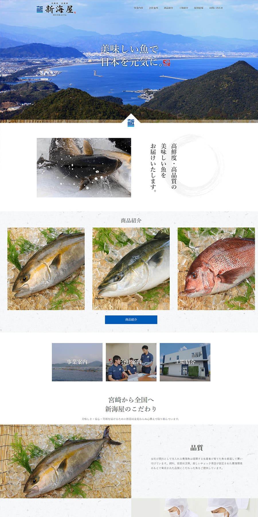 宮崎県の水産会社 ホームページリニューアル
