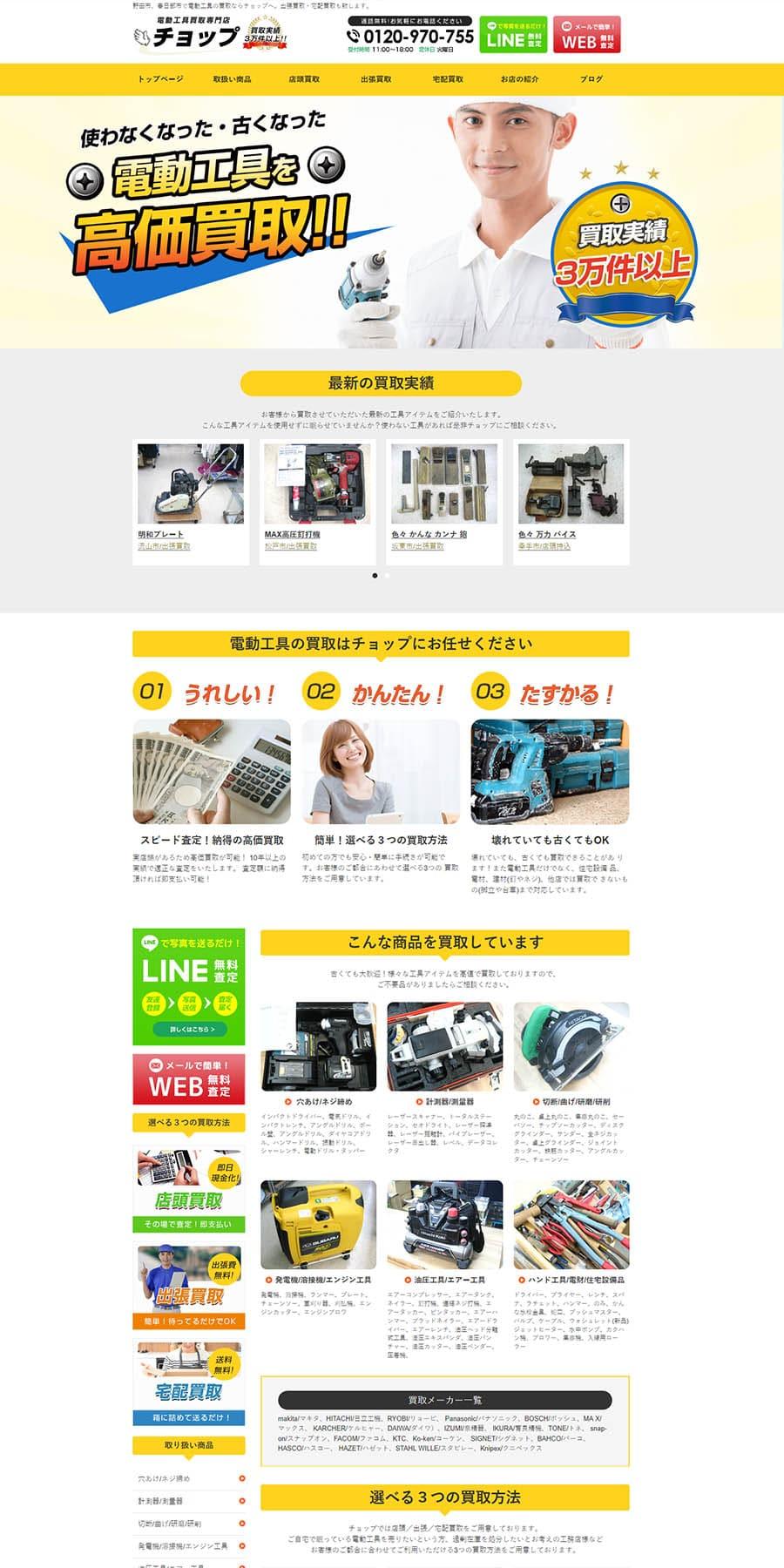 千葉県野田市のリサイクルショップ 買取専門サイトの新規作成