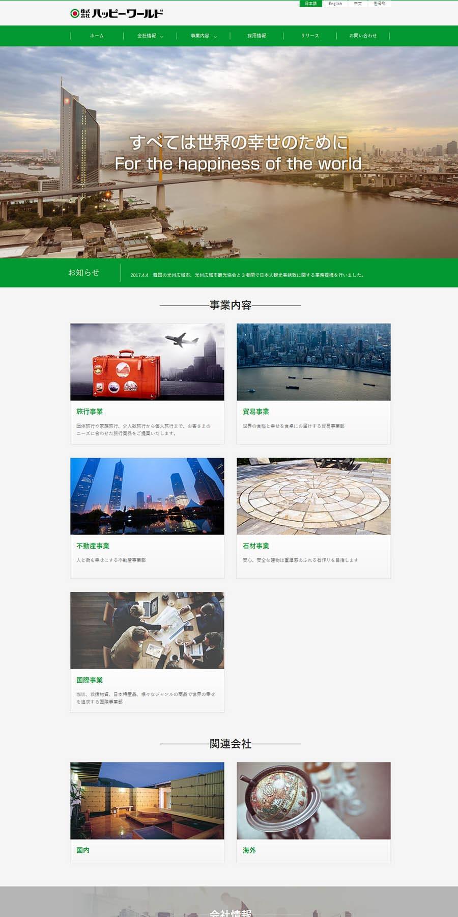 東京都の商社新規ホームページ作成