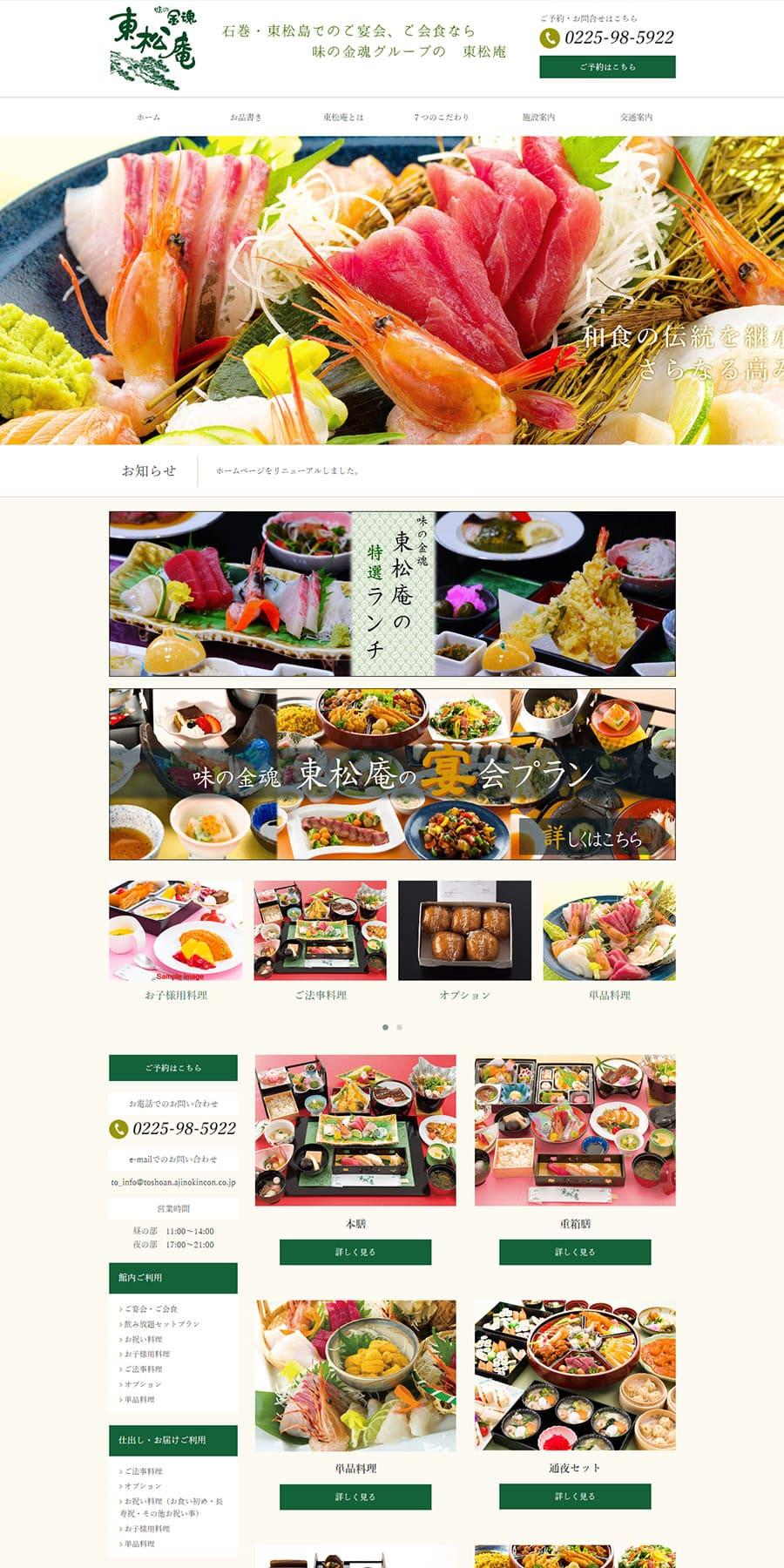 宮崎県仙台の仙台料亭・和食会館ホームページリニューアル