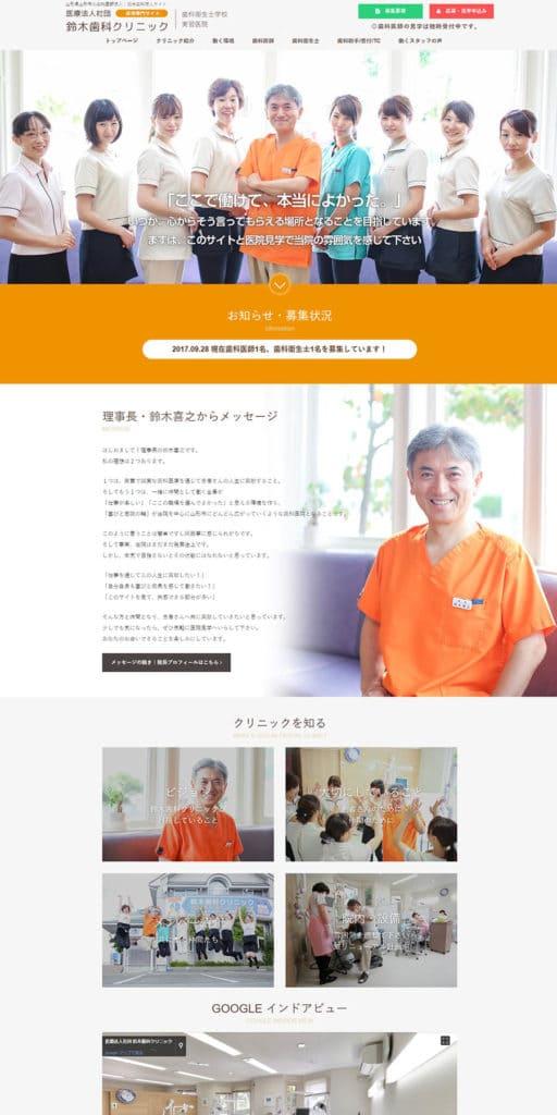 歯医者・歯科医院採用サイト新規制作