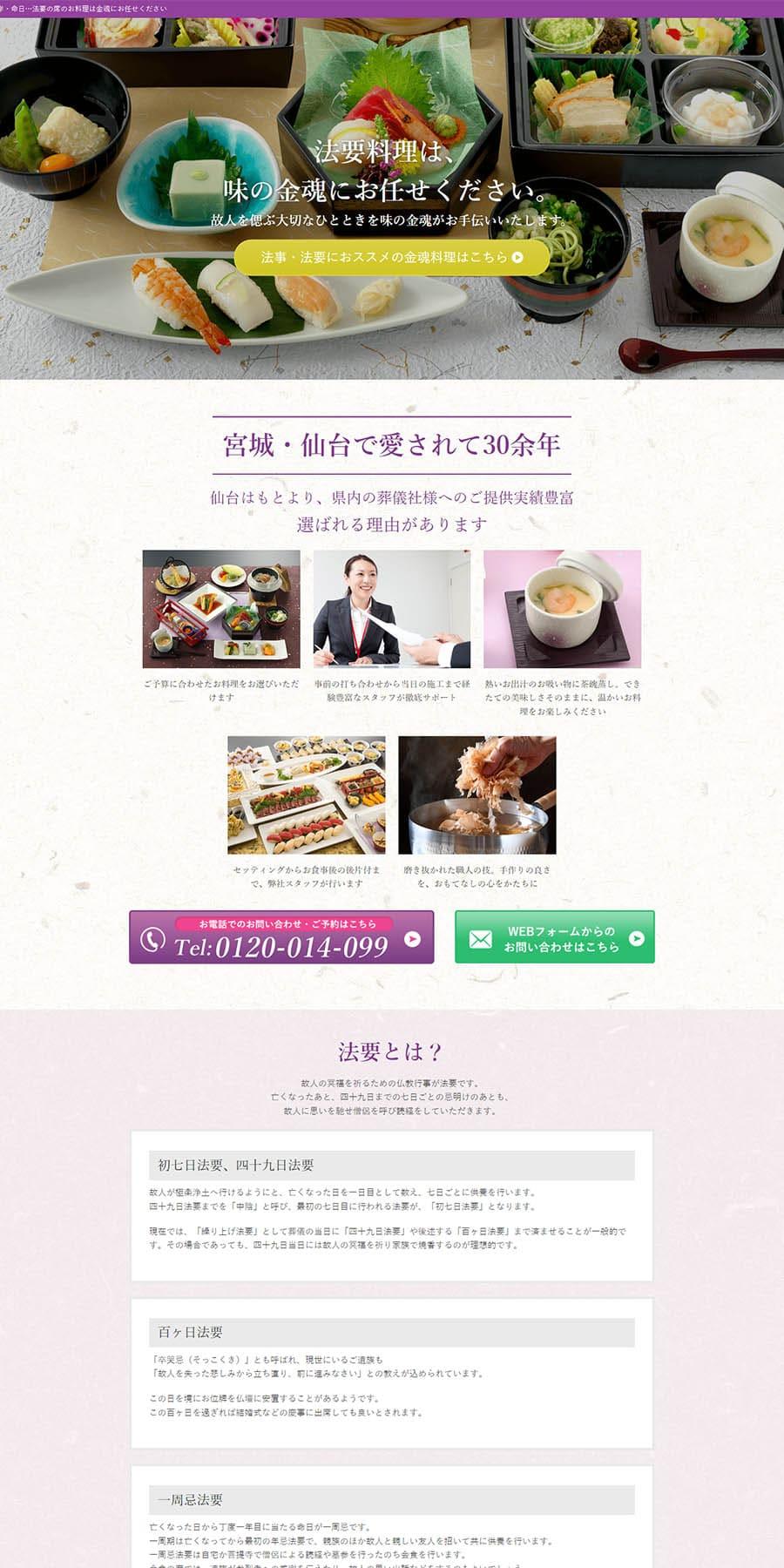 宮崎県仙台の法事用仕出し料理ランディングページ新規作成