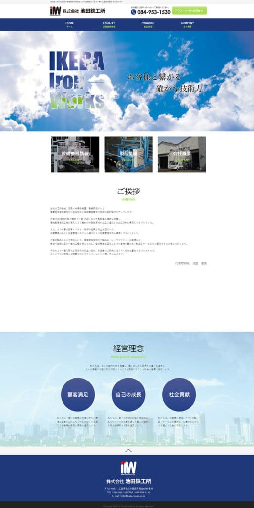 新規ホームページ制作 鉄工所