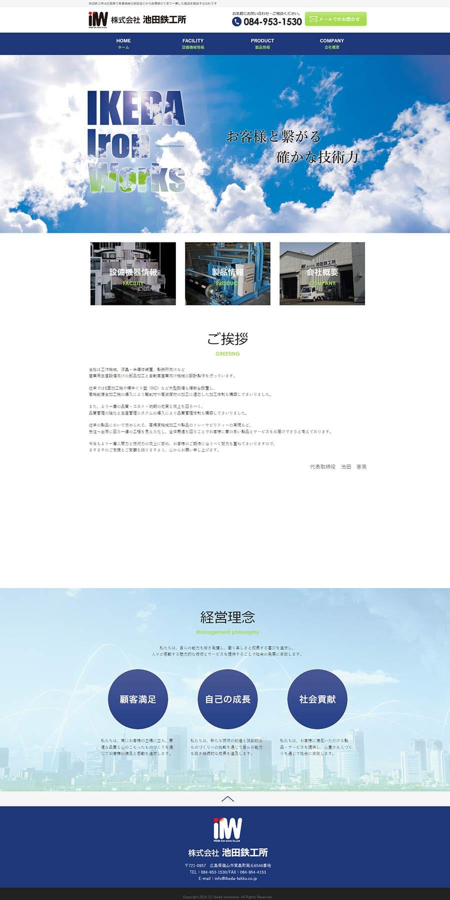 広島の新規ホームページ制作 鉄工所