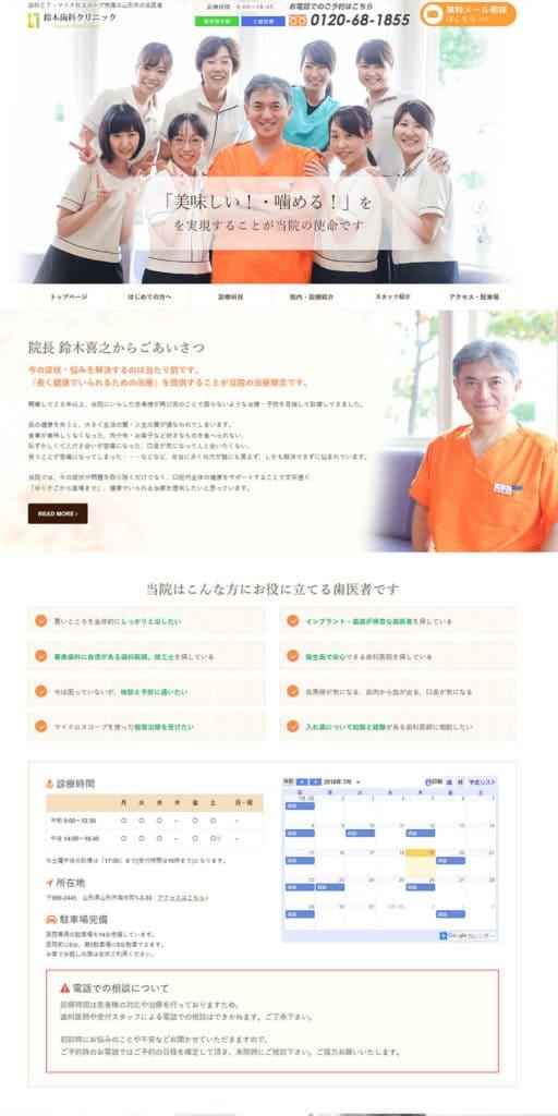 歯医者・歯科医院のサイトリニューアル