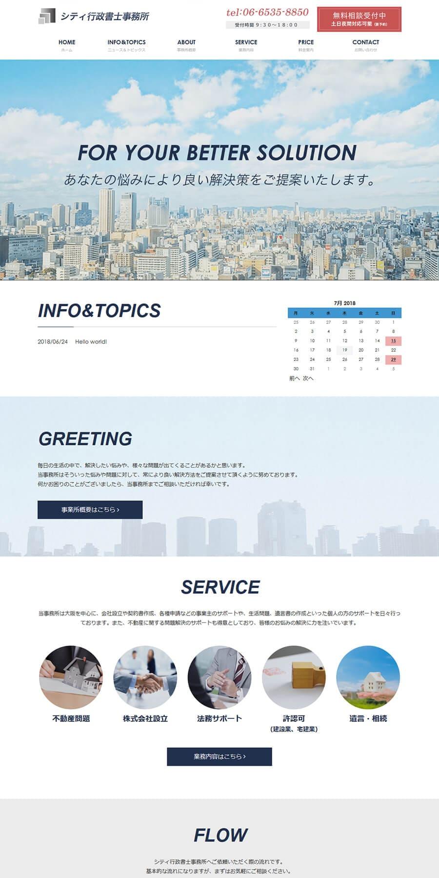 大阪の行政書士事務所ホームページ新規作成