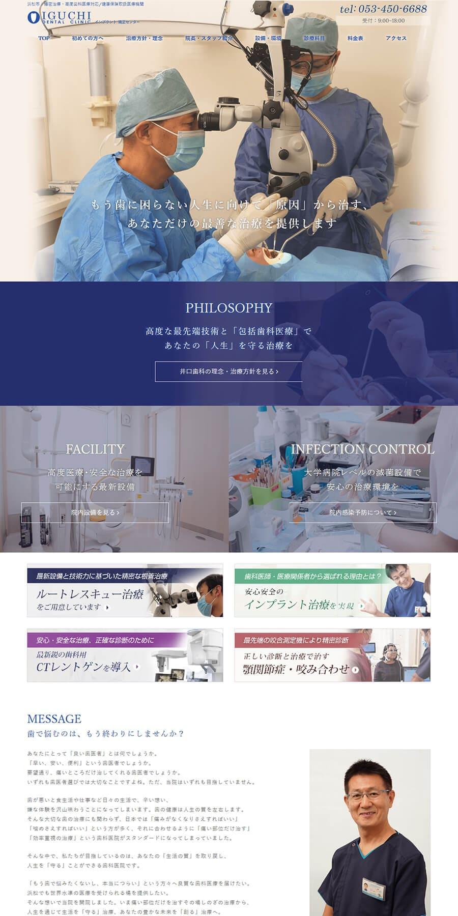 静岡県浜松市の歯科医院ホームページリニューアル
