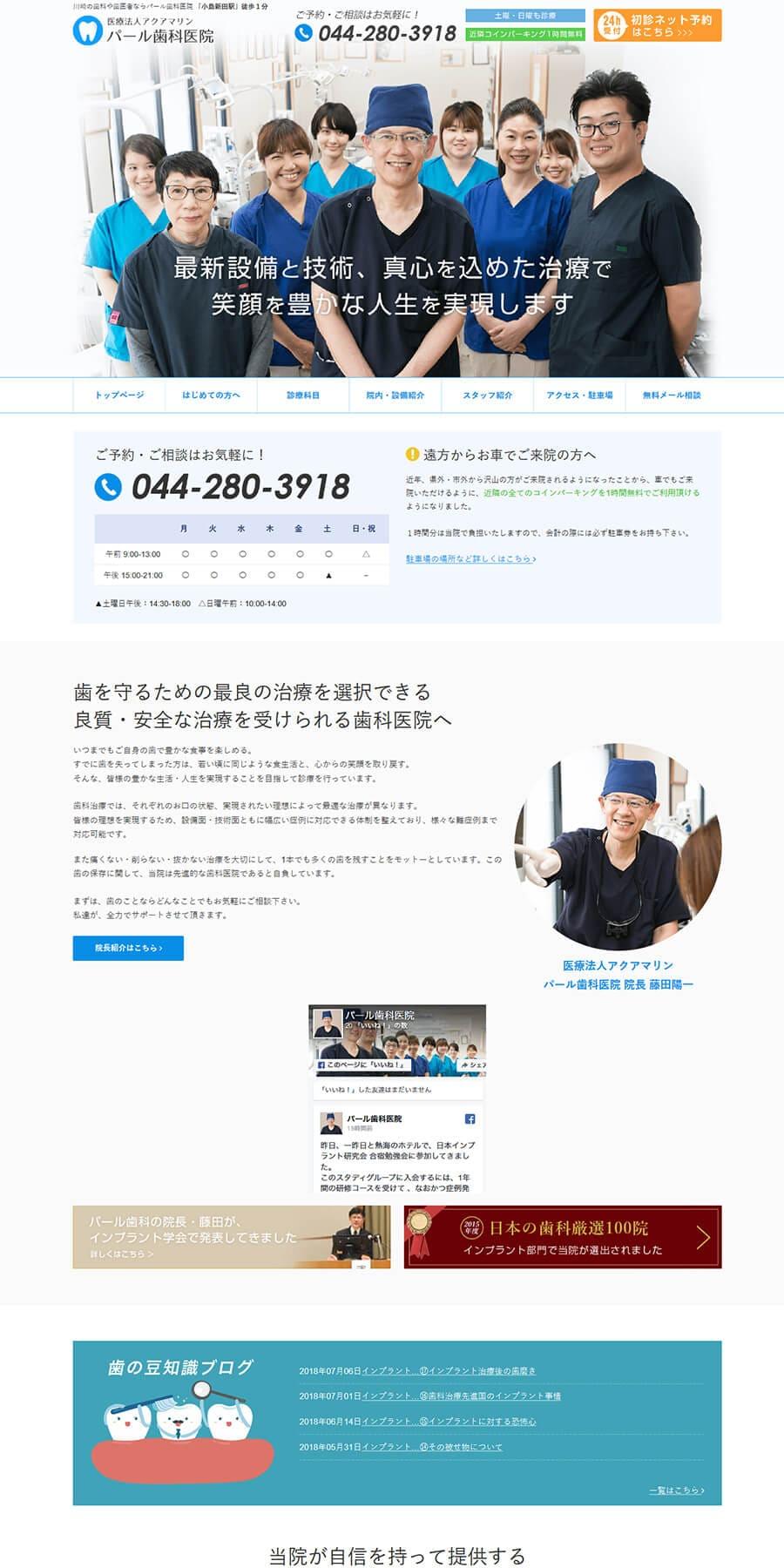神奈川県の歯医者・歯科医院ホームページリニューアル