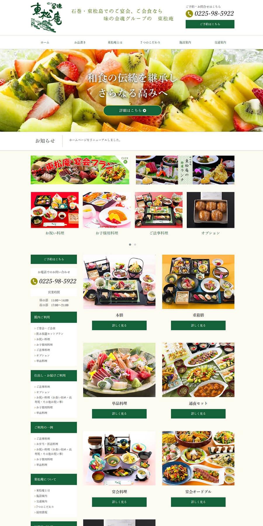 宮城県仙台市の会食・宴会場のホームページ新規作成